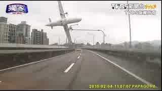【台湾】 復興航空機墜落の瞬間 【車載カメラ】