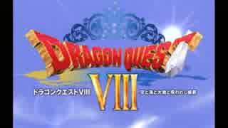 01【空と海と大地と】ドラゴンクエスト8 実況プレイ【呪われしゲイ】