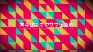 【歌ってみた】革命性:オウサマ伝染病【