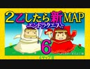 【Minecraft】2乙したら新MAP◆エンドラクエスト◆006【PS3】