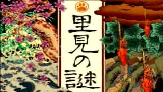 伝説のクソゲー【里見の謎】を実況プレイpart1 thumbnail