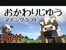 【Minecraft】 3人でマイクラ実況_おかわりじゆう_Part1 【実況】