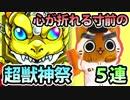 【モンスト実況】心が折れる寸前の超獣神祭【5連】