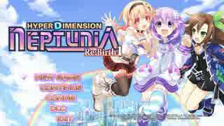 Hyperdimension Neptunia Re;Birth1 【実