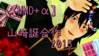 【MMD+α】山崎誕合作2015前編【銀魂】