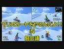 マリオカートをやるんだよ‼ IN 闘会議part3