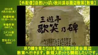 ハシケン 外配信_総集編 2014年04月23日