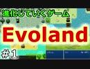 ゲーム自体が進化する!?『Evoland』実況プレイ 01
