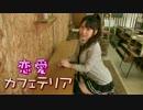 第88位:【由莉愛】恋愛カフェテリア 踊ってみた【ここは工場】