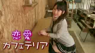 【由莉愛】恋愛カフェテリア 踊ってみた【