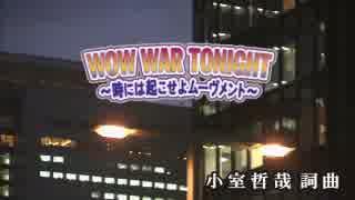【カラオケ】 WOW WAR TONIGHT H Jungle