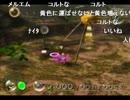 【ch】うんこちゃん『ピクミン』1週目Part3