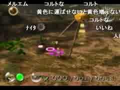 【ch】うんこちゃん『ピクミン』Part3