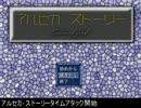 【TA】アルセカ・ストーリーVer1.12