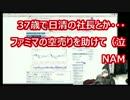 37歳で日清の社長とか... ファミマの空売りを助けて【NAM】