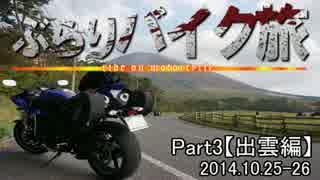 ぶらりバイク旅Part3【出雲】