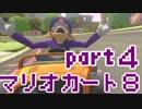 【実況】それなりにマリオカートエイイイ