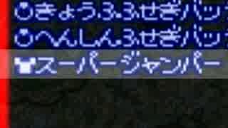 【実況】 スーパージャンプ100回を決めた男 part16