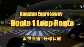 【MT-09】 空いてる夜の阪神高速環状線1