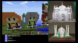なつかのタージマハル事件Minecraft part6