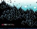 【ニコカラ】空間フォビア(onvocal)