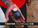 【新唐人】中国製手榴弾 ペットボトルより安価