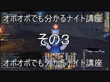 【新生FF14】これからはじめるFF14 初心者講座 冒険編