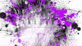 歌ってみた 人類五分前仮説 【カタムチ】