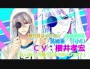 『初恋モンスター』第4巻ドラマCD付き特装版PV