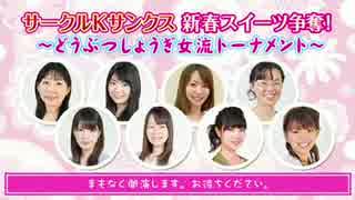 人気の「サークルKサンクス」動画 52本 - ニコニコ動画