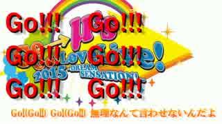 【5thLIVE】Dreamin' Go! Go!!をガチで歌ってみた(ゆうすけ)【ありがとう!】 thumbnail