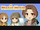 アイドルマスター シンデレラガールズ サイドストーリー MAGIC HOUR #5