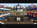 【実況プレイ】春夏連覇を目指して栄冠ナイン part58【パワプロ2014】