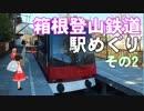 ゆかれいむで箱根登山鉄道駅めぐり~その2~