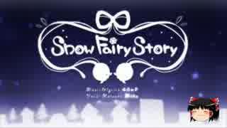 ゆっくりさんに「snow fairy story」を歌っていただいた thumbnail
