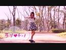 【踊ってみた】ラブチーノ【ねんこす】