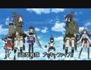 【艦これアニメ】遊撃戦隊 ブッキーファイブ【第五遊撃部隊】