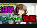 【艦これ】シャア系提督が行く!トラック泊地 E-1攻略編【15冬イベ】