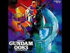 【宇宙世紀】機動戦士ガンダム0083 スター