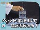 科学実験!ペットボトルでふんすいを作ろ