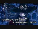 【EXPERT実況】にわかボウケンシャーが行く 新・世界樹の迷宮2【第27話】