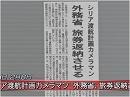 【自己責任無責任】旅券返納当たり前!唾棄すべき似非ジャーナリストの偽善欺瞞[桜H27/2/9]