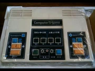 コンピュータTVゲーム
