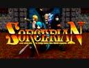 【第14回MMD杯本選】おっホイ)ソーサリアンMMD版「消えた王様の杖」