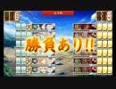 【刀剣乱舞】短刀のみ&軽歩兵装備で5-4突破【攻略】