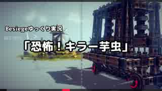 【Besiege】恐怖!キラー芋虫【ゆっくり実