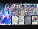 東方DM戦記15話[友のために…Burning VS Blizzard]