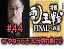 【電王戦FINALへの道】#44 稲葉陽 vs やねうら王 30分切れ負け②