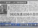 【旅券返納問題】杉本氏を煽るマスメディアがシリアに入らない現実[桜H27/2/10]