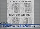 【メディア腐敗】報道倫理違反、自主規制の責任転嫁、「安倍談話」の検閲誘導[桜H27/2/10]